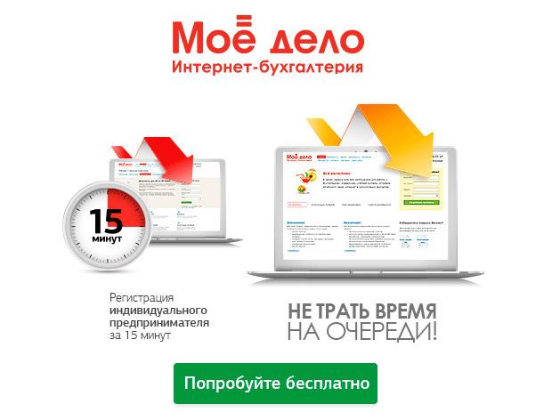 Бухгалтерия для малого бизнеса: интернет-сервис Мое дело, программа, онлайн и видео инструкция