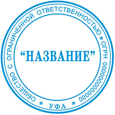 Печать ООО