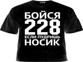 Что значит 228 статья на футболках и шапках, фото