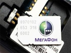 Как абонентам Мегафона подключить услугу Обещанный платеж? фото
