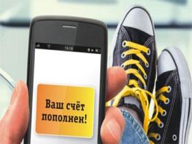 Как передать деньги с Билайна на Мегафон, фото