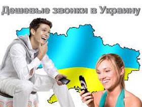 Как звонить на Украину краткая инструкция, фото