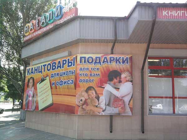 Реклама магазина канцтоваров