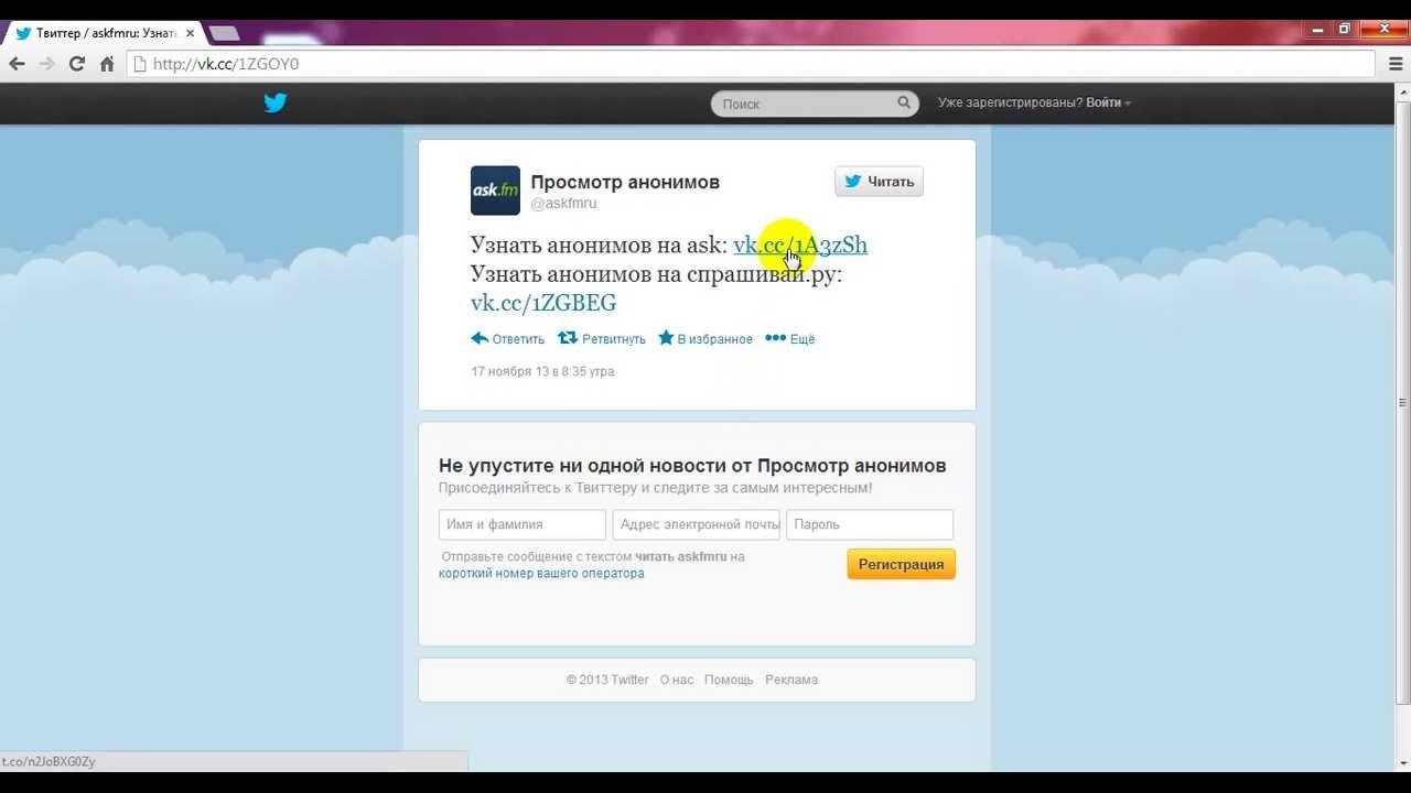 Как работает онлайн сервис anonymastik.fm