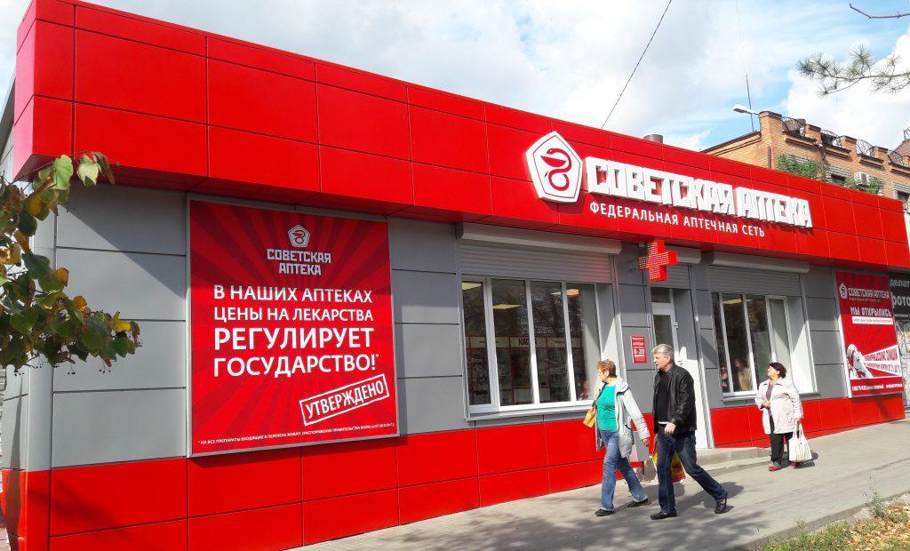 Советская аптека - Федеральная аптечная сеть