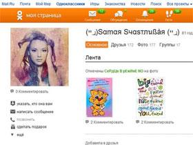 Как красиво написать ник в Одноклассниках, фото