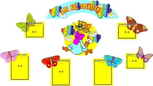 Как оформить группу детского сада, фото
