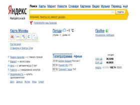 Как удалить историю в Яндексе, фото