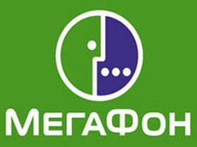 Как взять Обещанный платеж на Мегафоне, фото