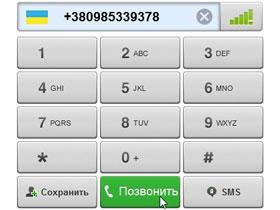 Звонки в Украину с мобильных и городских телефонов, фото